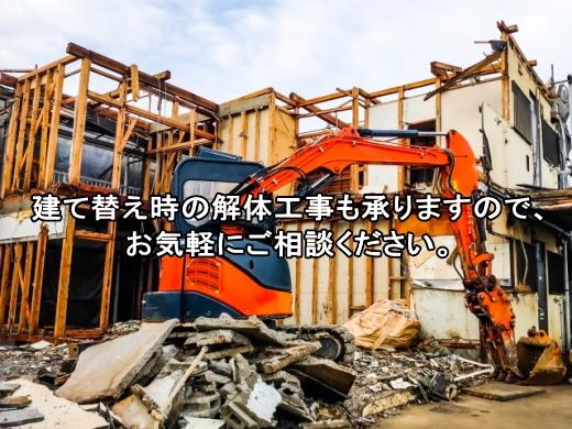 建て替え時の解体工事も承りますので、 お気軽にご相談ください。