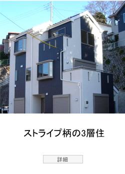 ストライプ調柄と3階建てたっぷり収納の家