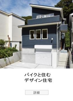 バイクと清むデザインの家
